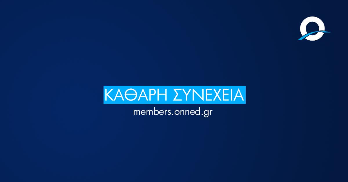 Ενημερωτική Εγκύκλιος για τη συμμετοχή Μελών ΜΑΚΙ στις Τοπικές και Νομαρχιακές Εκλογές